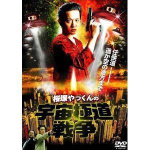 DVD桜塚やっくんの宇宙極道戦争|rcmdse