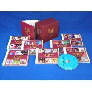 至福の歌謡曲夢の時代 NKCD-7271〜77|rcmdse