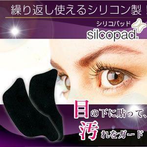 silcopad(シリコパッド) rcmdse