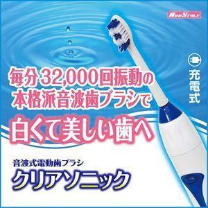 音波式電動歯ブラシクリアソニック 充電式 音波歯ブラシ 電動歯ブラシ 歯ブラシ 電動 音波 ポイント10倍