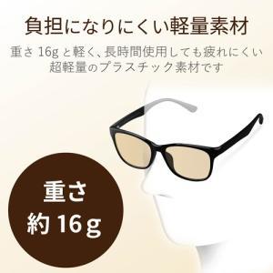 エレコム ブルーライトカット眼鏡/ブラウンレンズ/ウェリントンフレーム/ブラック G-BUB-W02BK パソコン エレコム G-BUB-W02BK rcmdse 04