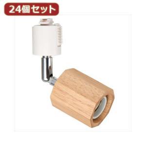 YAZAWA 24個セット ウッドヌードスポットライト Y07LCX60X02NAX24 激安 激安特価 送料無料 照明器具 家電 中古