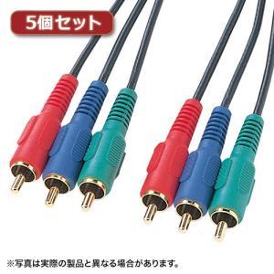 即納 5個セット サンワサプライ コンポーネントビデオケーブル 出群 家電 KM-V18-30K2X5