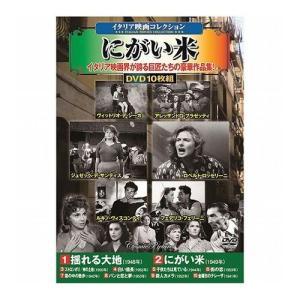 イタリア映画コレクション にがい米 映画 DVD 代引不可|rcmdse