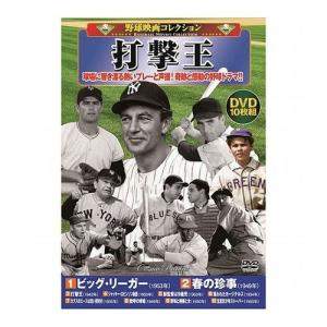 野球映画コレクション 打撃王 映画 DVD 代引不可|rcmdse