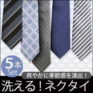 モノトーン 洗えるネクタイ5本セット ネクタイ セット 洗える モノトーン ビジネス スーツ rcmdse