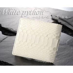 ホワイトパイソン二つ折り財布≪ホワイトヘビ革ウォレット≫ rcmdse