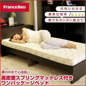 フランスベッド 高密度スプリングマットレス付きワンパッケージベッド ASパックインワン WE ウエンジ色 /BCH ビーチ色 代引不可|rcmdse