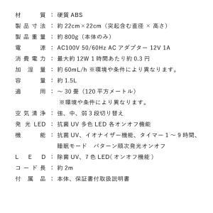ソウイジャパン  アロマ空気清浄機 バイオナースボール DX 大容量 抗菌消臭付|rcmdse|03
