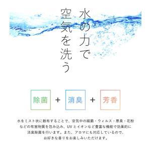ソウイジャパン  アロマ空気清浄機 バイオナースボール DX 大容量 抗菌消臭付|rcmdse|08