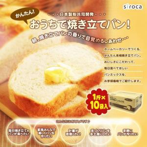 siroca シロカ  お手軽食パンミックス(1斤×10袋)...