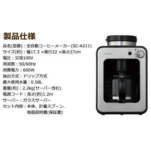 siroca シロカ SC-A111 全自動コーヒーメーカー ガラスタイプ 全自動コーヒーマシン STC-401後継モデル|rcmdse|02