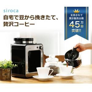 siroca シロカ SC-A111 全自動コーヒーメーカー ガラスタイプ 全自動コーヒーマシン STC-401後継モデル|rcmdse|03