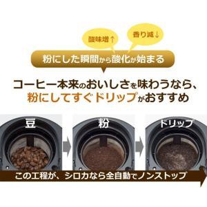 siroca シロカ SC-A111 全自動コーヒーメーカー ガラスタイプ 全自動コーヒーマシン STC-401後継モデル|rcmdse|04