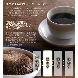 siroca シロカ SC-A111 全自動コーヒーメーカー ガラスタイプ 全自動コーヒーマシン STC-401後継モデル|rcmdse|05