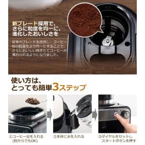 siroca シロカ SC-A111 全自動コーヒーメーカー ガラスタイプ 全自動コーヒーマシン STC-401後継モデル|rcmdse|06