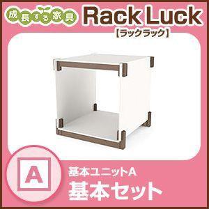 Rack Luck ラックラック 基本ユニットAラック シェルフ 棚 収納 組み立て 壁面 RL-01A|rcmdse