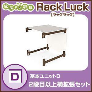 Rack Luck ラックラック 基本ユニットDラック シェルフ 棚 収納 組み立て 壁面 RL-01D|rcmdse