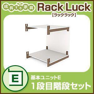 Rack Luck ラックラック 階段ユニットEラック シェルフ 棚 収納 組み立て 壁面 RL-01E|rcmdse