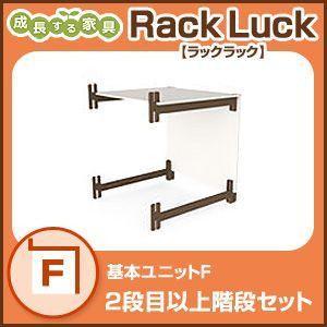 Rack Luck ラックラック 階段ユニットFラック シェルフ 棚 収納 組み立て 壁面 RL-01F rcmdse