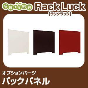 Rack Luck ラックラック バックパネル1枚 ホワイトスワンラック シェルフ 棚 収納 組み立て 壁面 RL-BP1W RL-BP1M RL-BP1R rcmdse