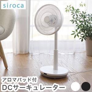 siroca シロカ DCサーキュレーター 扇風機 逆回転モード DCモーター搭載 間接微風 サーキ...