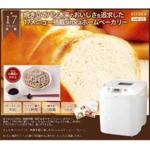 ホームベーカリー 餅 シロカ siroca SHB-122 米粉 そば 蕎麦 ジャム バター ソフトパン 餅つき機 もちつき機|rcmdse|02