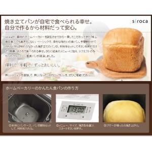 ホームベーカリー 餅 シロカ siroca SHB-122 米粉 そば 蕎麦 ジャム バター ソフトパン 餅つき機 もちつき機|rcmdse|03