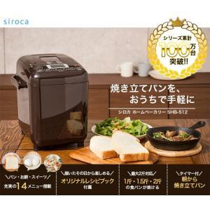 ホームベーカリー 米粉 シロカ パン焼き機 餅つき機|rcmdse|02