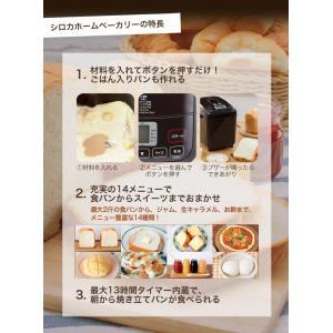 ホームベーカリー 米粉 シロカ パン焼き機 餅つき機|rcmdse|03