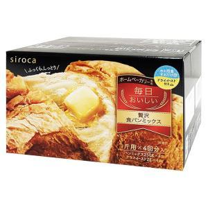 siroca シロカ  贅沢食パンミックス ホームベーカリー SHB-MIX1000 4斤 ベーカリー用|rcmdse