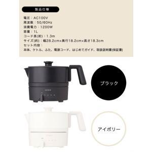 おりょうりケトル ちょいなべ SK-M151 1L ケトル 空焚き防止 丸洗い可 ポット|rcmdse|09