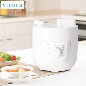 siroca シロカ 電気圧力鍋 SP-A111 簡単 楽ちん 美味しい 調理 料理 時短 無水 圧力鍋 プロの味圧力鍋 スチームクッカー rcmdse