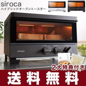 シロカ siroca ハイブリッドオーブントースター ST-G111T レシピ付き 遠赤外線 グラファイト コンベクション 瞬間発熱ヒーター ピザ焼き機 ノンフライオーブン|rcmdse