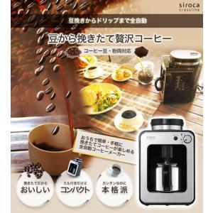 siroca シロカ STC-501 全自動コーヒーメーカー コーヒーマシン オート 挽立コーヒー コーヒー豆 粉 ドリップ STC501 rcmdse 02