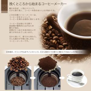 siroca シロカ STC-501 全自動コーヒーメーカー コーヒーマシン オート 挽立コーヒー コーヒー豆 粉 ドリップ STC501 rcmdse 03