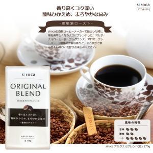 siroca シロカ オリジナルブレンド コーヒー豆 170g 焙煎 レギュラーコーヒー オリジナルブレンド豆 rcmdse