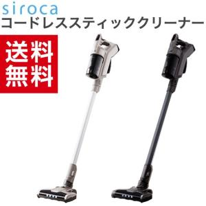 siroca シロカ コードレススティッククリーナー 充電式 シャンパンシルバー メタリックブラック スイスイ 楽々 掃除 綺麗 SV-H101|rcmdse
