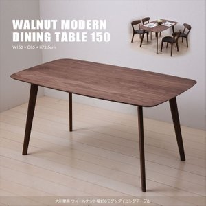 大川家具 ウォールナット幅150モダンダイニングテーブル 3481 代引不可 ポイント10倍