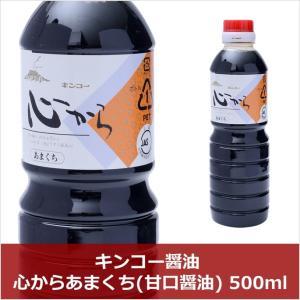 キンコー醤油 心からあまくち(甘口醤油) 500ml 代引不可 ポイント10倍