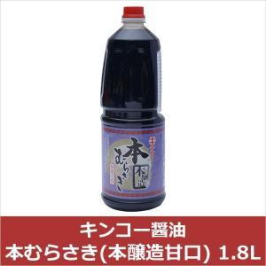 キンコー醤油 本むらさき(本醸造甘口) 1.8L 代引不可 ポイント10倍
