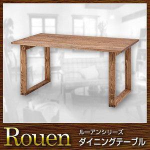 テーブル ダイニングテーブル 幅150 Rouen ルーアン|rcmdse
