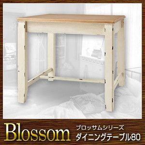 テーブル ダイニングテーブル 幅80 Blossom ブロッサム|rcmdse