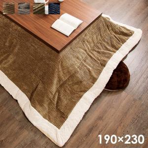 こたつ布団 長方形 コーデュロイ 190×230 cm 天板サイズ120×80 cm 以下 コタツ炬燵 暖房 ふとん おしゃれ ファブリック かけ布団 こたつ 単品 北欧|rcmdse