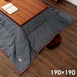 こたつ布団 正方形 ヒッコリーストライプ 190×190 cm 天板サイズ80×80 cm 以下 コタツ炬燵 暖房 ふとん おしゃれ かけ布団 こたつ 単品 北欧|rcmdse