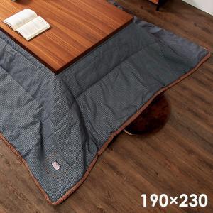 こたつ布団 長方形 ヒッコリーストライプ 190×230 cm 天板サイズ120×80 cm 以下 コタツ炬燵 暖房 ふとん おしゃれ かけ布団 こたつ 単品 北欧 代引不可|rcmdse