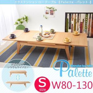 エクステンション リビングテーブル Palette パレット Sサイズ 80-130cm 3段階伸長式  代引不可|rcmdse