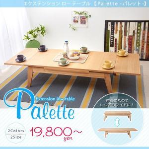 エクステンション リビングテーブル Palette パレット Sサイズ 80-130cm 3段階伸長式  代引不可|rcmdse|02