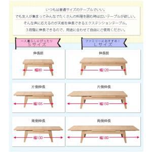 エクステンション リビングテーブル Palette パレット Sサイズ 80-130cm 3段階伸長式  代引不可|rcmdse|04