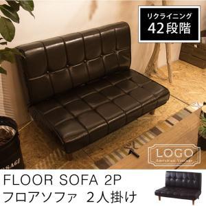 フロアソファ LOGO ロゴ 2WAY リクライニング ソファ 座椅子 ローチェア 二人用 2P チェア ソフトレザー ソファー アメリカン 代引不可|rcmdse